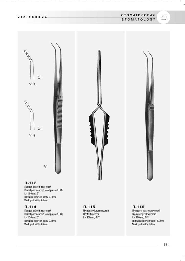 medicinskij-instrument-miz-vorsma-811