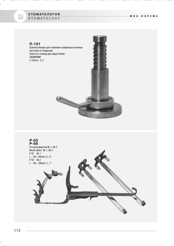 medicinskij-instrument-miz-vorsma-812