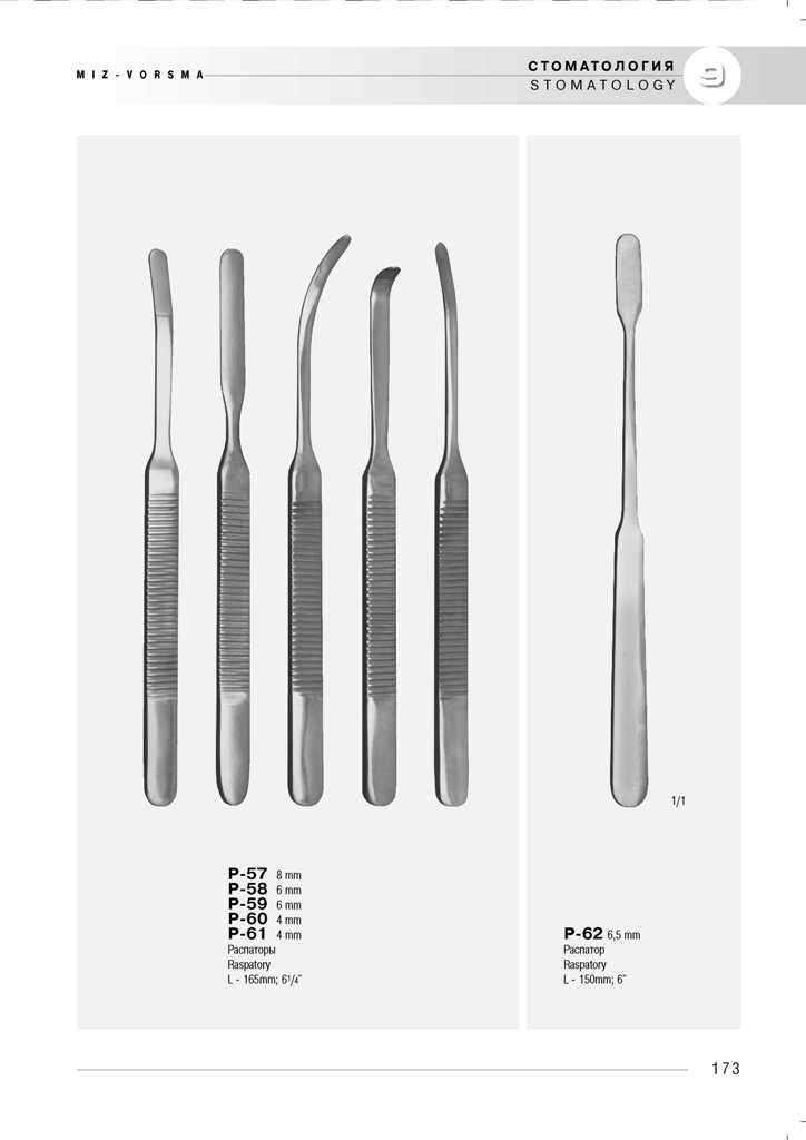 medicinskij-instrument-miz-vorsma-813