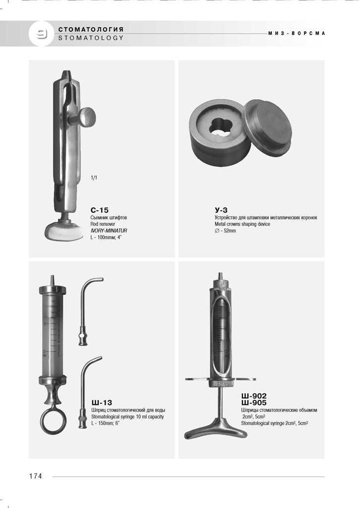 medicinskij-instrument-miz-vorsma-814