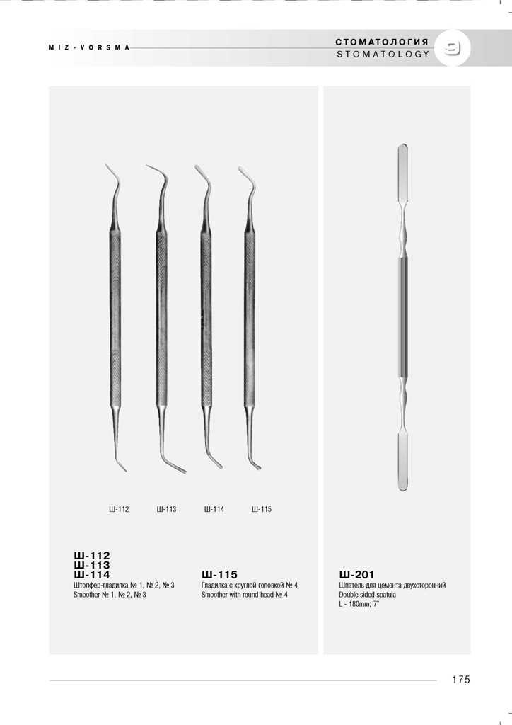 medicinskij-instrument-miz-vorsma-815