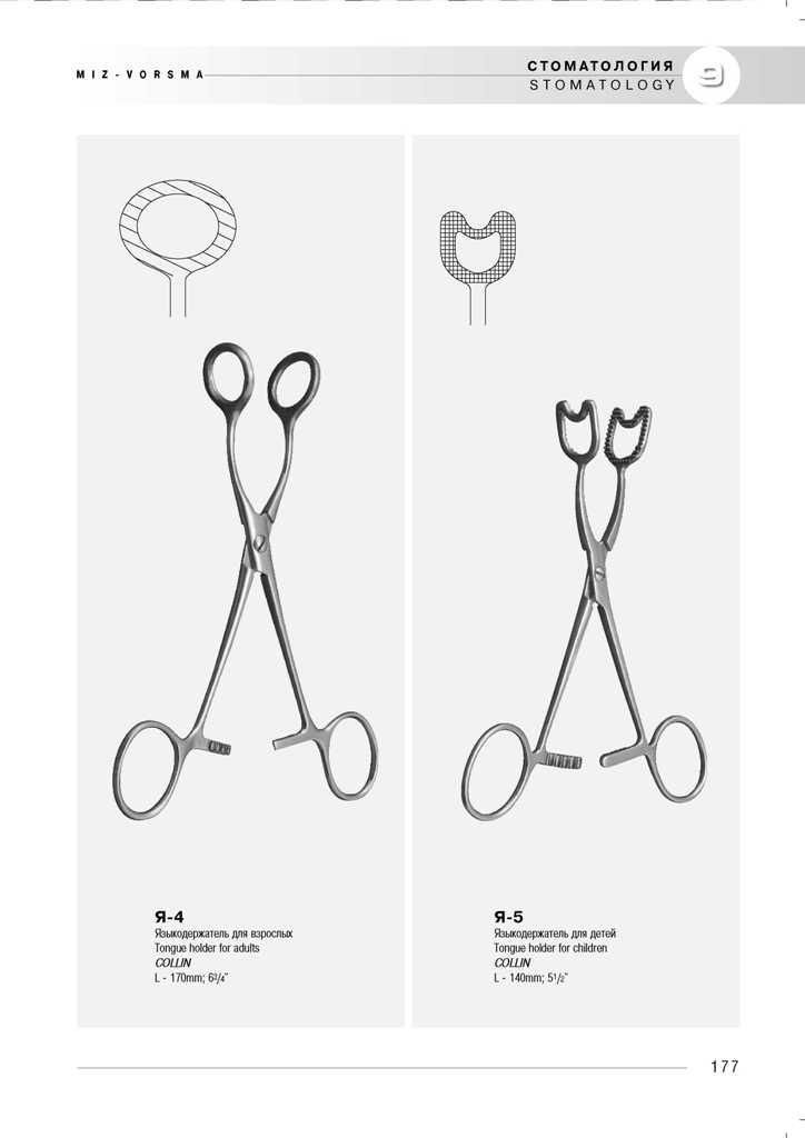 medicinskij-instrument-miz-vorsma-817