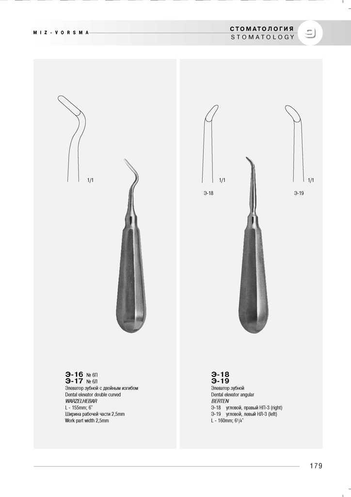 medicinskij-instrument-miz-vorsma-819