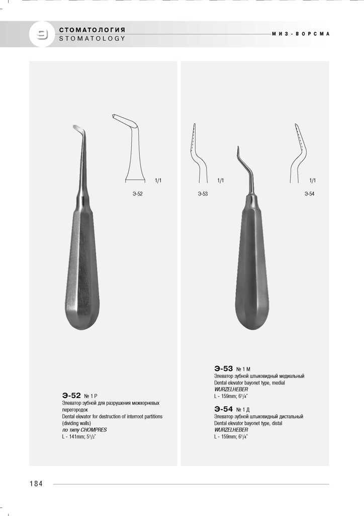 medicinskij-instrument-miz-vorsma-824