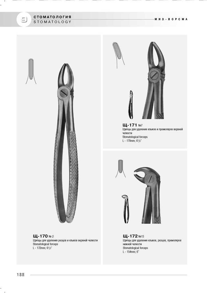 medicinskij-instrument-miz-vorsma-828