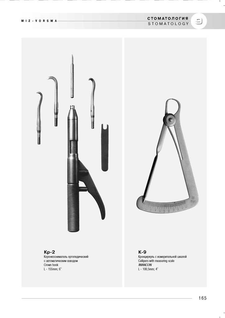 medicinskij-instrument-miz-vorsma-85