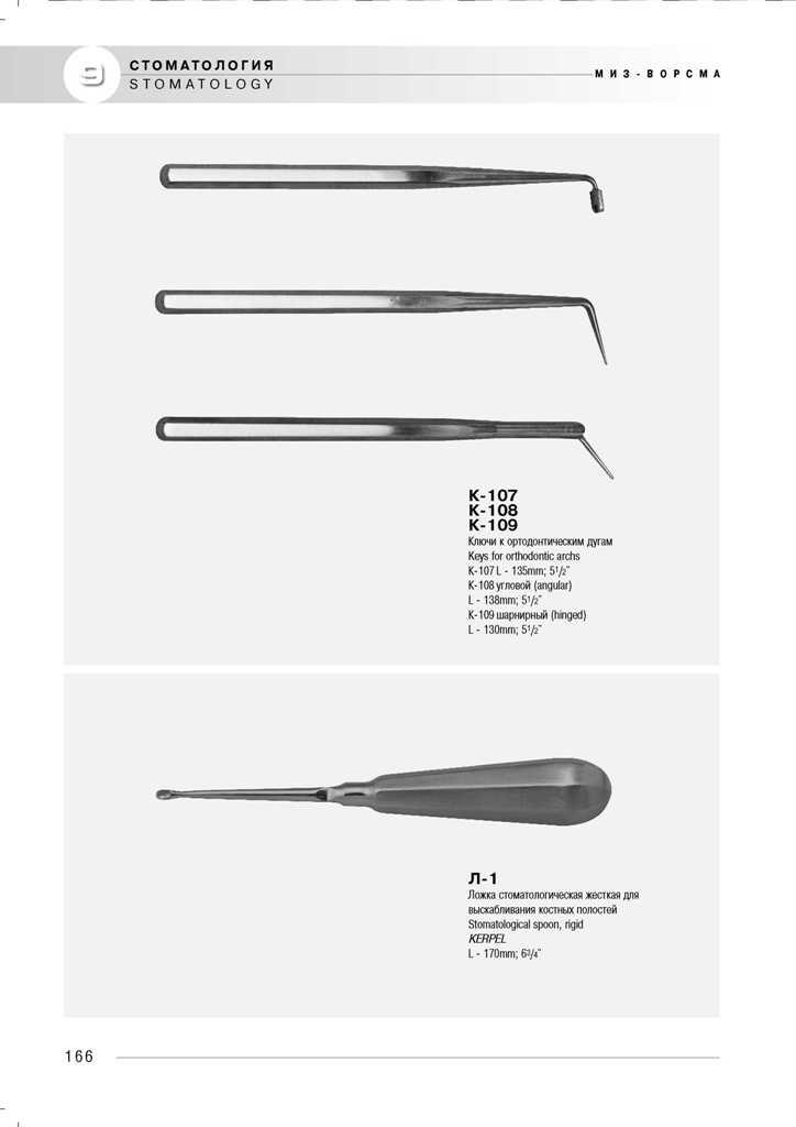 medicinskij-instrument-miz-vorsma-86