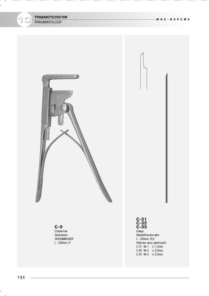 medicinskij-instrument-miz-vorsma-92