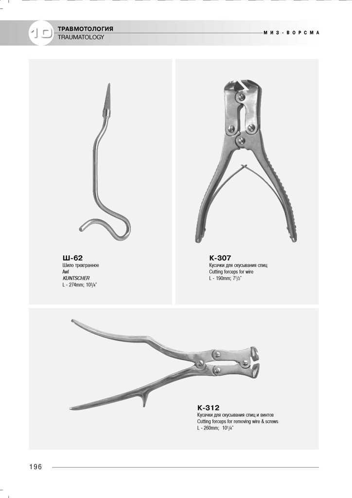 medicinskij-instrument-miz-vorsma-94