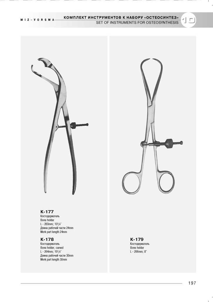 medicinskij-instrument-miz-vorsma-95