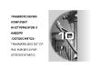 medicinskij-instrument-miz-vorsma-91