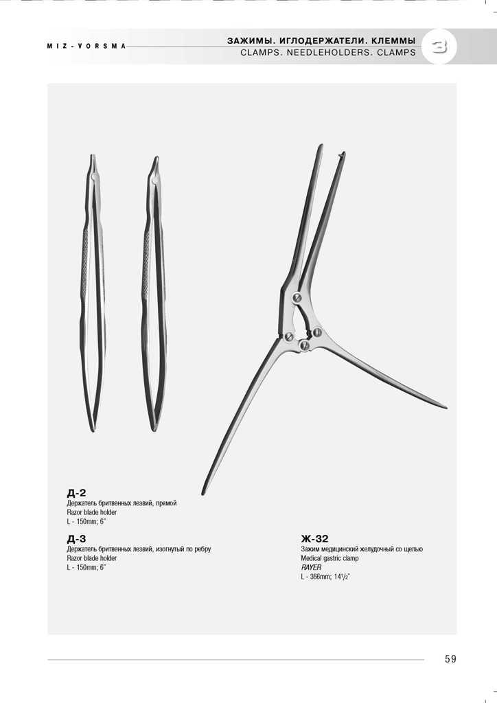 medicinskij-instrument-miz-vorsma-11