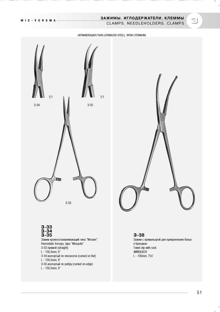 medicinskij-instrument-miz-vorsma-3