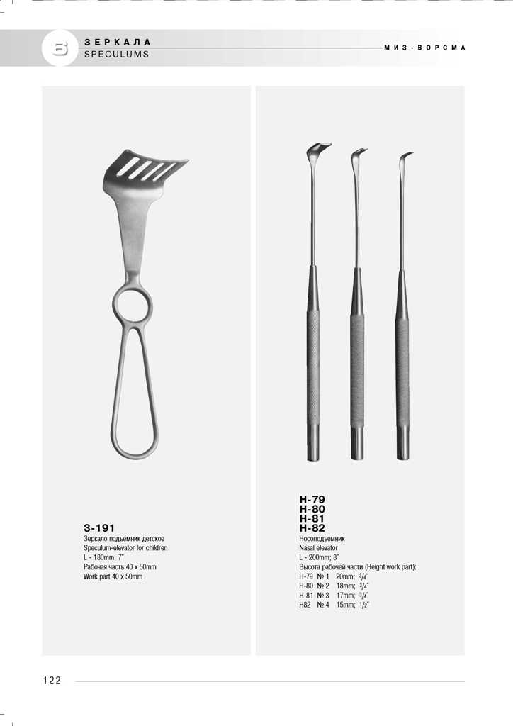 medicinskij-instrument-miz-vorsma-210