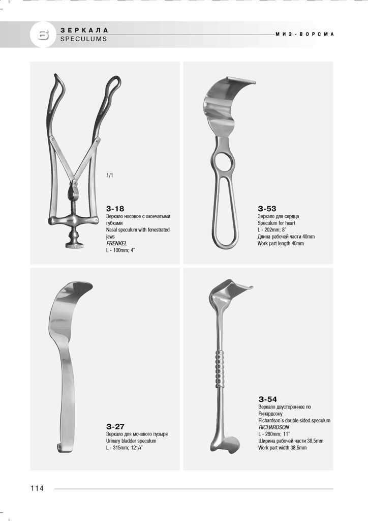 medicinskij-instrument-miz-vorsma-22