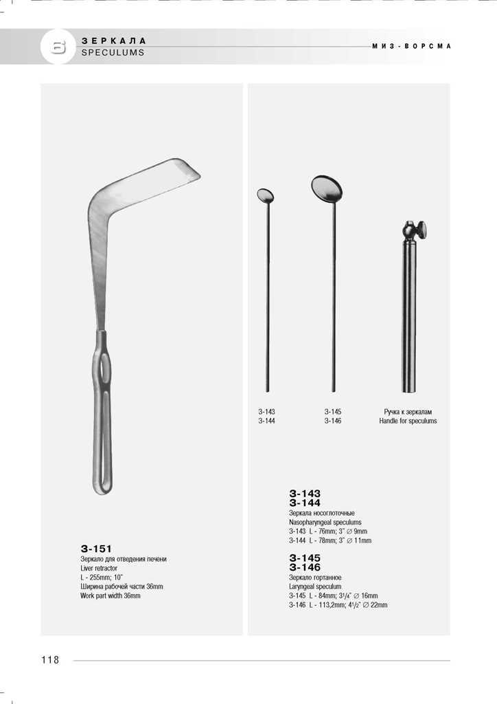 medicinskij-instrument-miz-vorsma-26