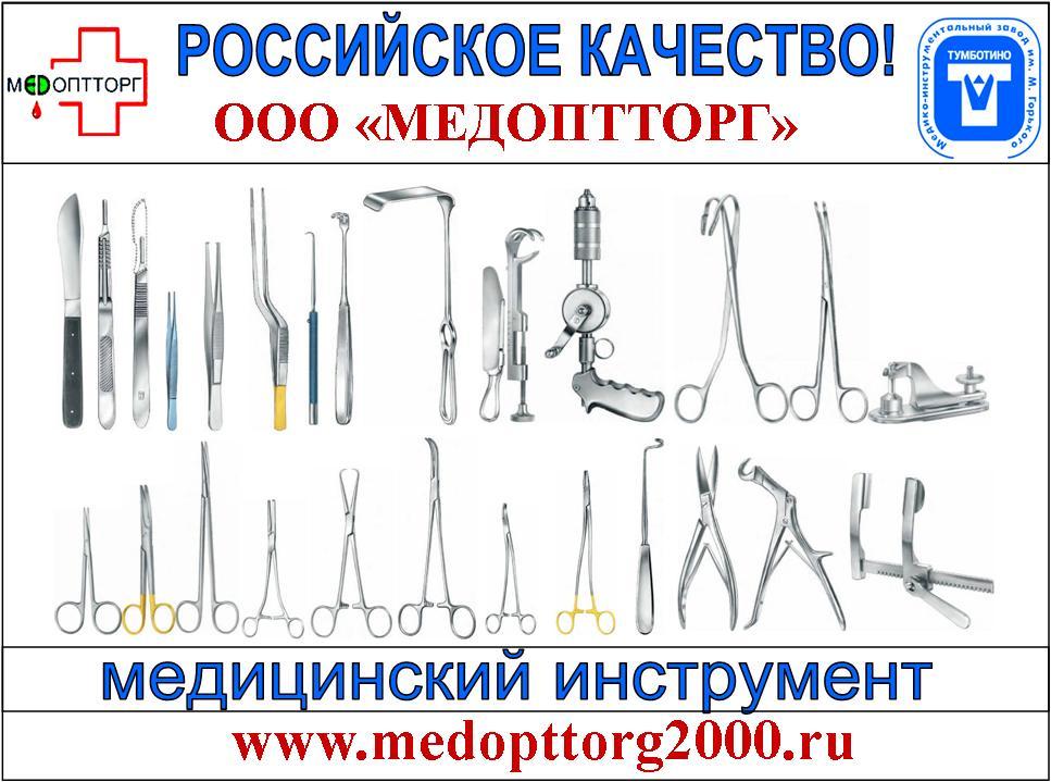 Завод стоматологических инструментов