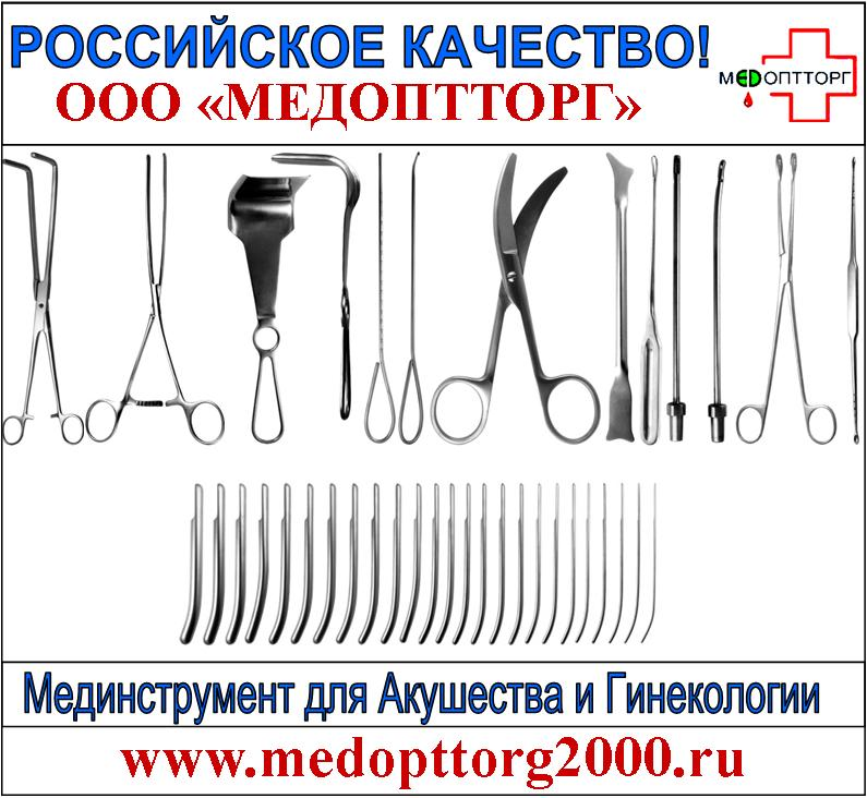 Медицинский инструмент для акушерства и гинекологии